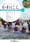 kawanishi_vol19